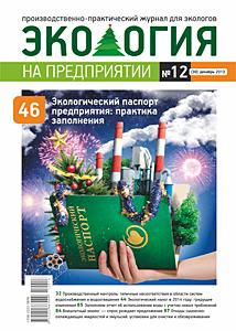 Экологический Паспорт Предприятия Образец Заполнения - фото 9